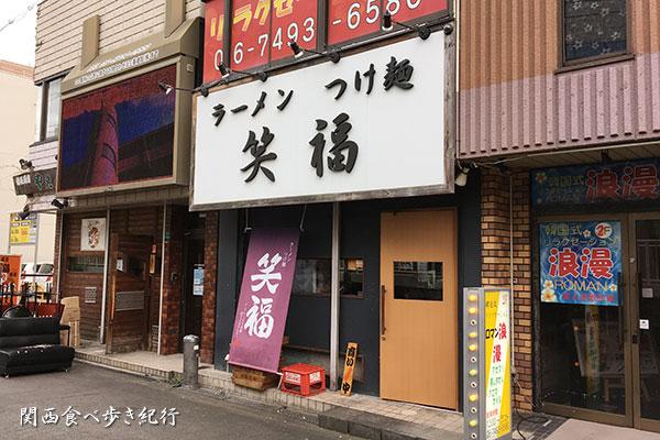 笑福 大阪西中島店