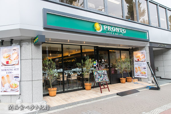 新大阪/西中島PRONTO