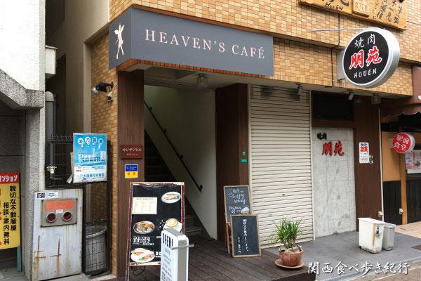 西中島南方のヘブンズカフェ