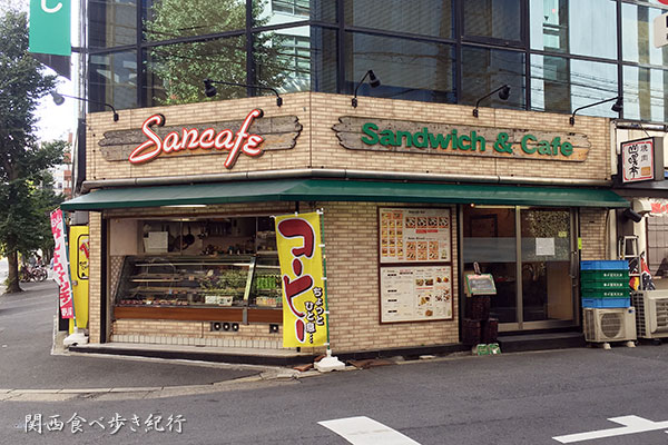 西中島南方のサンカフェ