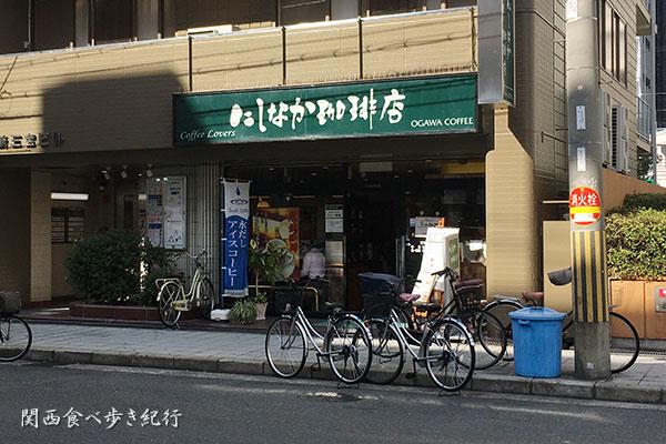 にしなか珈琲店