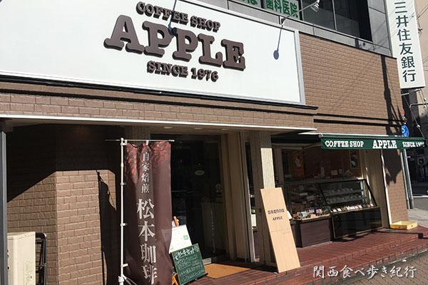 西中島南方の喫茶店アップル