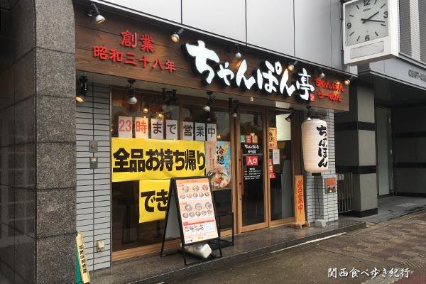 ちゃんぽん亭総本家 西中島店
