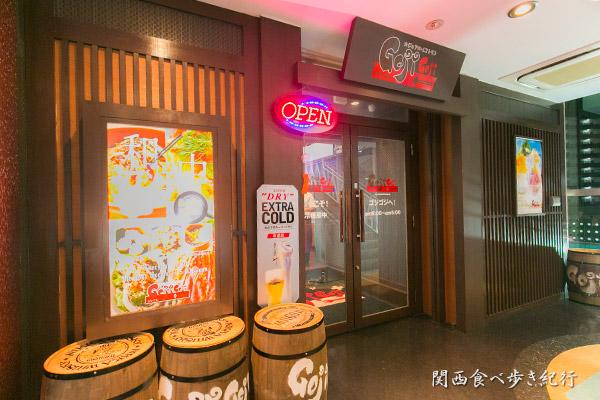 南草津のGoji-Goji(ゴジゴジ)