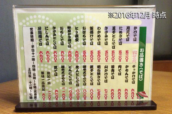 千里庵の蕎麦メニュー