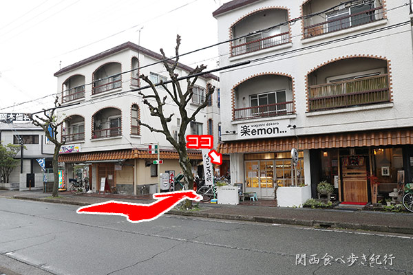 和心 武庫之荘店