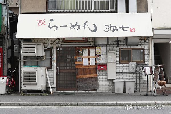 中津のらーめん店 弥七