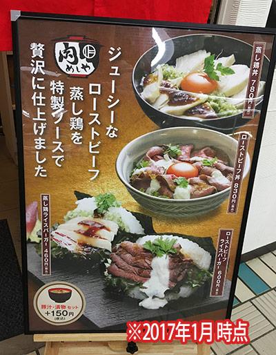 IPPO別館 肉めしやのメニュー
