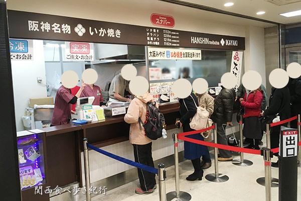 阪神百貨店いか焼き