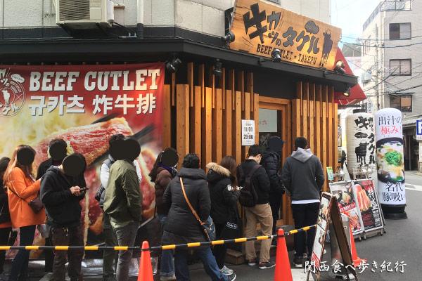 牛カツのタケル 日本橋店