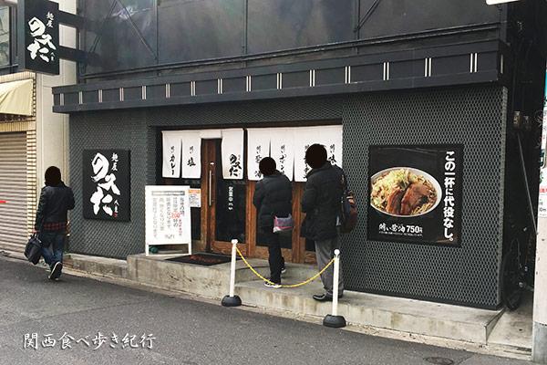 のスたOSAKA 難波千日前店