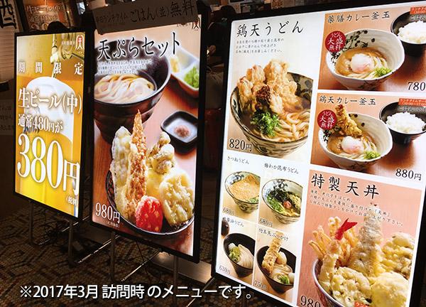 本町製麺所天のメニュー