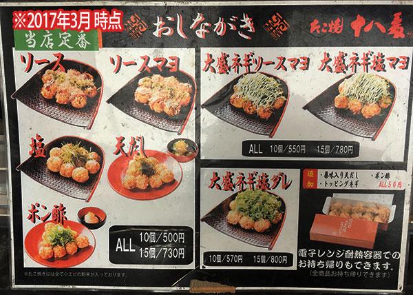 たこ焼十八番西中島本店メニュー