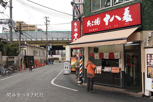 たこ焼十八番西中島本店