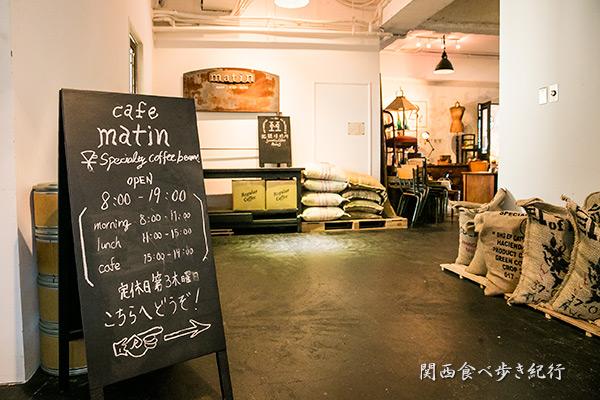 カフェマタン cafe matin