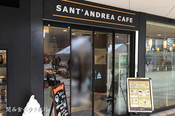 サントアンドレアカフェ