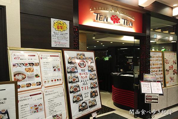 中華料理TENTEN