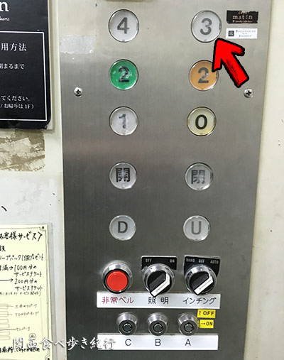 業務用エレベーター