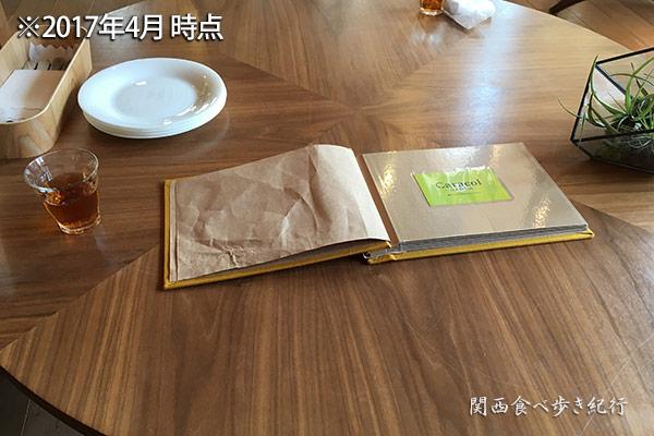 カラコルのテーブル