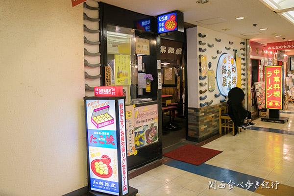 和楽路屋(わらじや) セルシー店