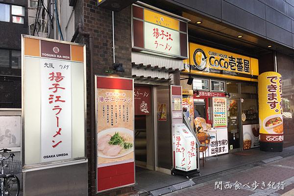 揚子江ラーメン総本店