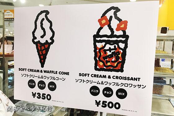 ソフトクリーム&ワッフル