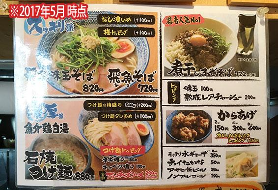 島田製麺食堂メニュー