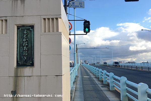 淀川ジョギング 淀川大橋