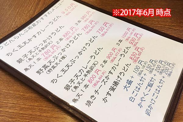らんぷ若蔵メニュー