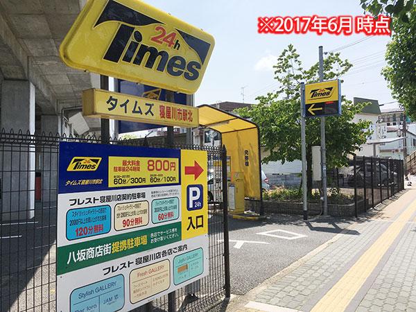 らんぷ若蔵の駐車サービス