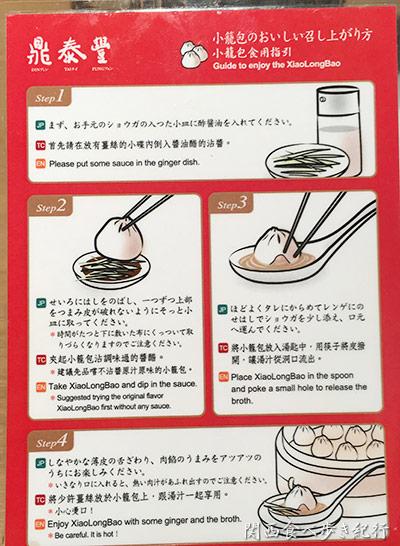 小龍包の食べ方