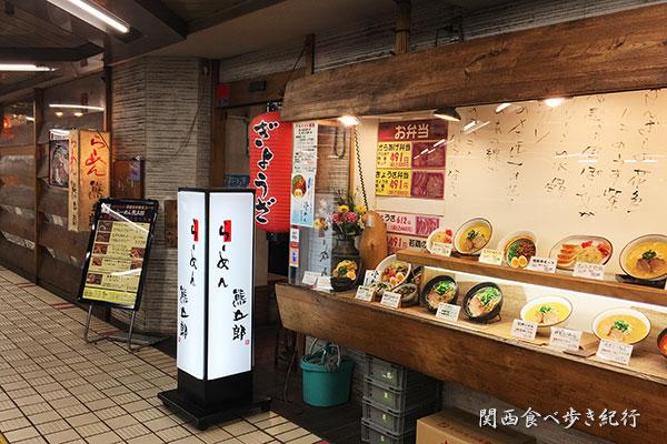 熊五郎 千里中央店