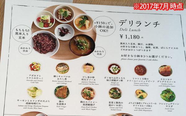 chanoma 茶屋町