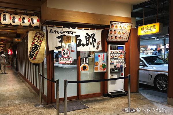 煮干しらーめん 玉五郎 阪急三番街店