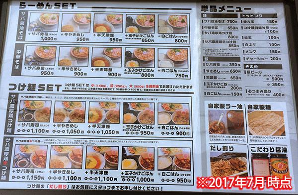 サバ6製麺所メニュー