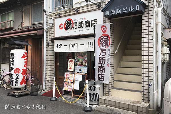 縁乃助商店