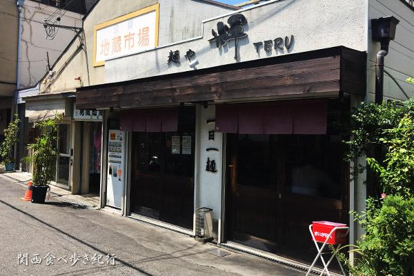 麺や輝 大阪淡路店