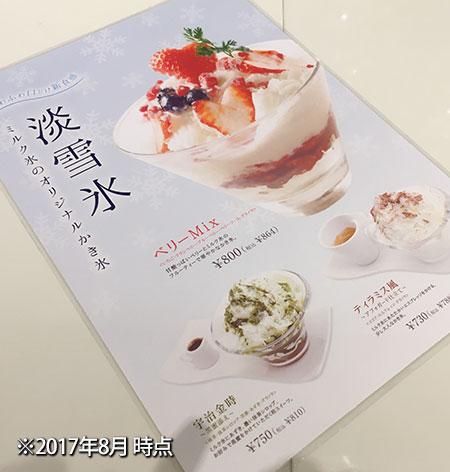 ロカンダかき氷