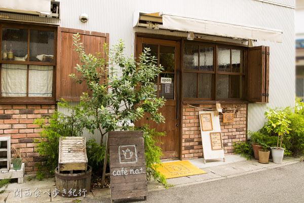 川西能勢口のcafe n.a.t.