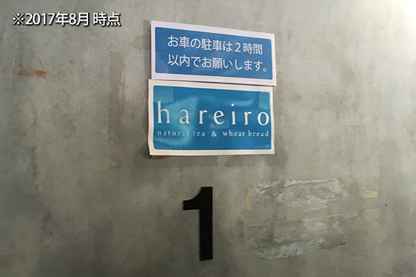 hareiro(ハレイロ)駐車場