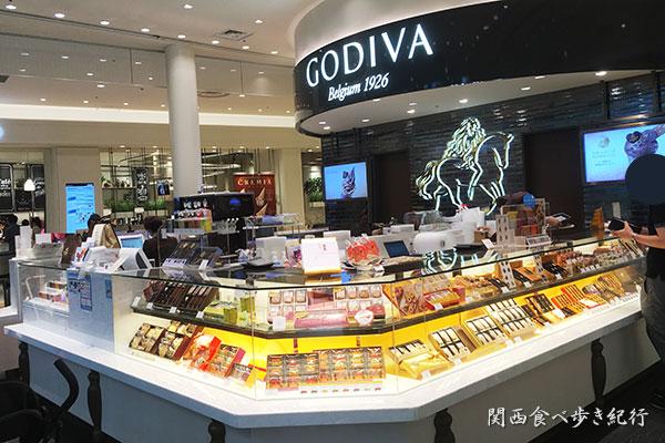 GODIVA エキスポシティ店