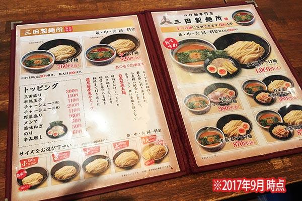 三田製麺所メニュー