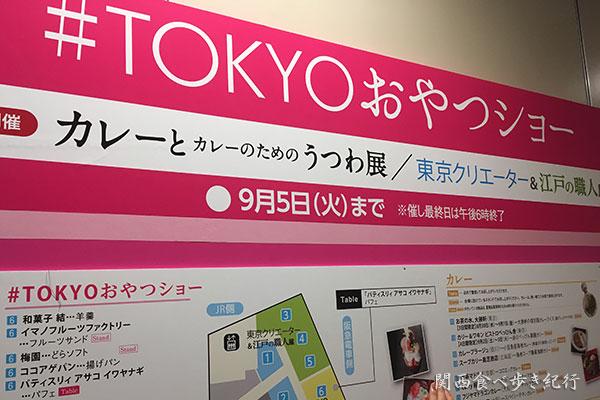 阪急うめだ本店「#TOKYOおやつショー」