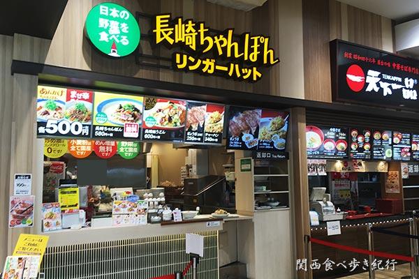 リンガーハット ららぽーと甲子園店