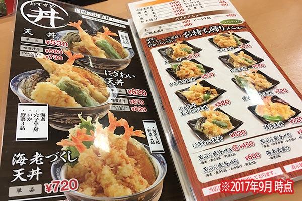 丼丼亭のメニュー