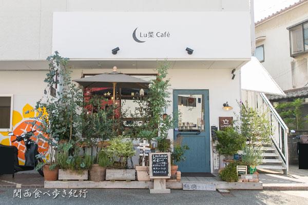 Lu 菜 cafe