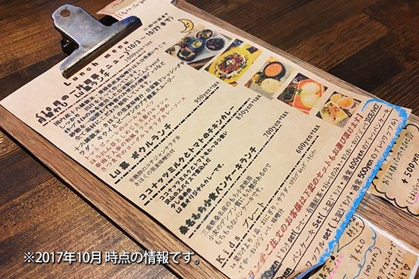 Lu 菜 cafeのメニュー