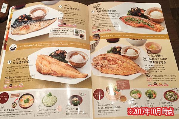 大戸屋メニュー焼き魚