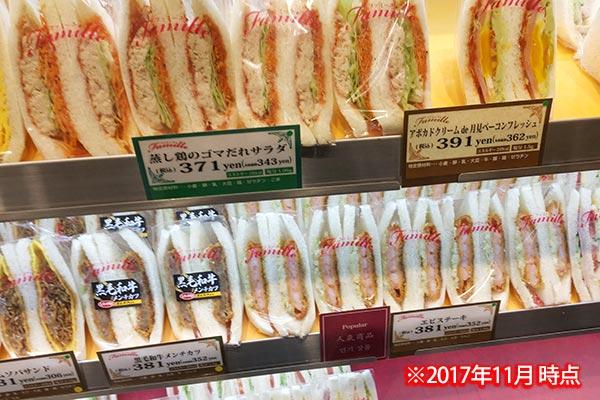 ファミーユのサンドイッチ