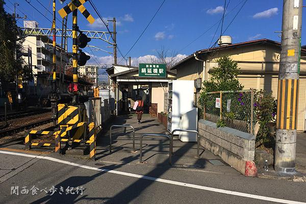 能勢電鉄 絹延橋駅